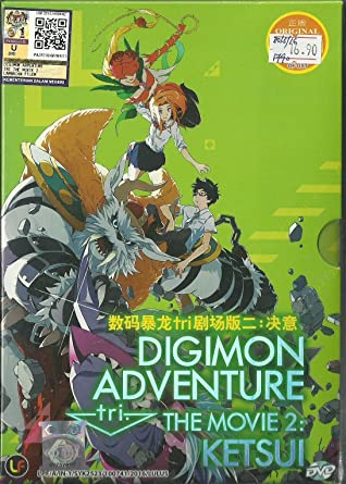 digimon adventure movie 2