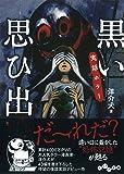 実話ホラー 黒い思ひ出 (だいわ文庫 I 325-1)