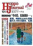 北方ジャーナル 2018年10月号[雑誌]
