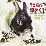 うさ暮ら週めくりカレンダー(卓上) 2017 ([カレンダー])