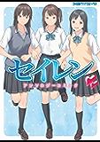 セイレン アンソロジーコミック (ファミ通クリアコミックス)