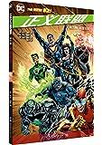 正义联盟·第五卷:英雄永恒
