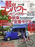 軽&コンパクトキャンピングカー 2019 夏 今が旬の新車&定番モデル60台/カタログ付き くるま旅パーク (Grafis Mook)