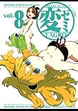 変ゼミ(8) (モーニングコミックス)