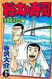 将太の寿司 全国大会編(6) (週刊少年マガジンコミックス)