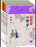 蒋勋说红楼梦1-4辑(套装共4册)