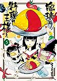 瑠璃と料理の王様と(5) (イブニングコミックス)