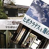「ヒポ+三聖」お買得セット