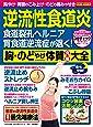 逆流性食道炎 胸・のどやけ体質克服大全 (わかさ夢MOOK 60)