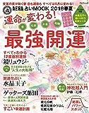 占いMOOK 【2018春夏】 運命が変わる! 最強開運 (AERAムック)