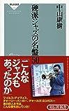 硬派ジャズの名盤50(祥伝社新書245)
