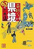奇妙な県境 62の不思議 (じっぴコンパクト文庫)