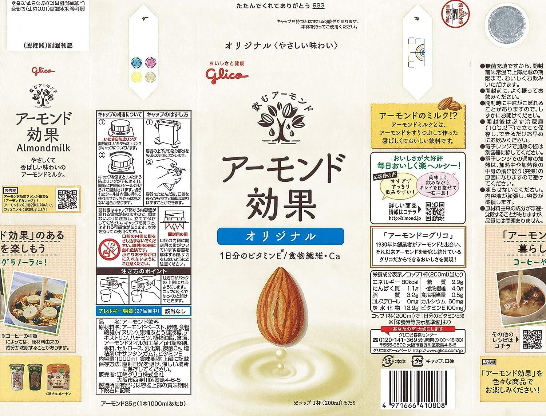 オリジナル アーモンド 効果 アーモンド効果は甘いけど美味しい!カロリー・原材料・栄養成分・値段をチェック!