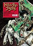 トリニティ・ブラッド Reborn on the Mars III 夜の女皇 (角川スニーカー文庫)