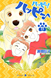 ハッピー!ハッピー♪(11) (BE・LOVEコミックス)