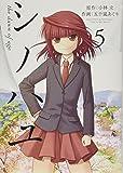 シノハユ(5) (ビッグガンガンコミックススーパー)