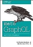 初めてのGraphQL ―Webサービスを作って学ぶ新世代API