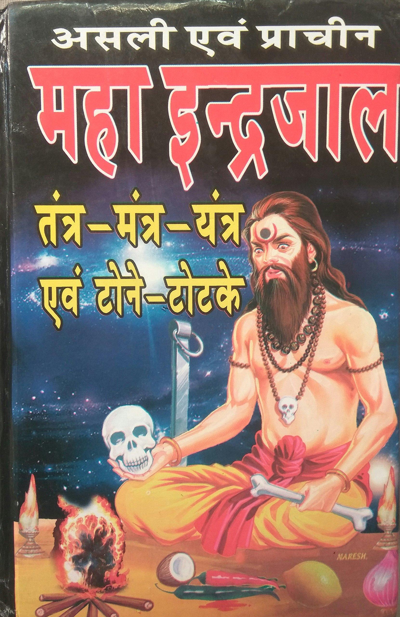 Totke pdf hindi tone in
