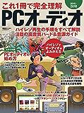 これ1冊で完全理解 PCオーディオ2015-2016