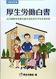 厚生労働白書〈平成28年版〉人口高齢化を乗り越える社会モデルを考える