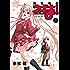 新装版 魔法先生ネギま!(1) (週刊少年マガジンコミックス)