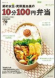 節約女王・武田真由美の10分100円弁当 生活シリーズ
