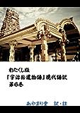 わたくし版「宇治拾遺物語」現代語訳 第06巻