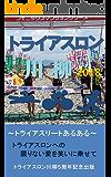 トライアスロン川柳2018: 2012年より継続創作してきた、トライアスロンにまつわる川柳を、5年分まとめて出版!