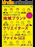 DJ_LOCAL 2017年7月号「地域ブランドクリエイターズファイル vol.2」 [雑誌] 別冊 Discover Japan