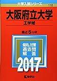大阪府立大学(工学域) (2017年版大学入試シリーズ)