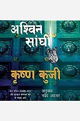 Krishna Kunji [Krishna Key] Audible Audiobook