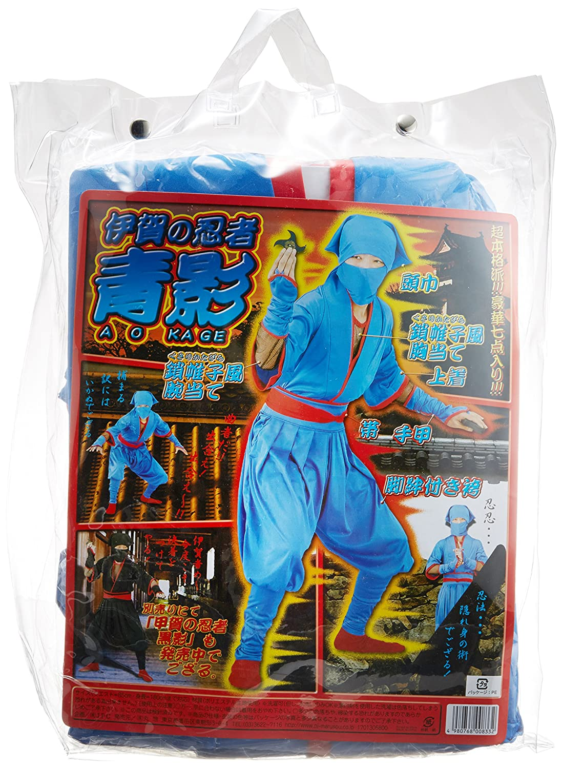 Ninja blue shadow of Iga (japan import): Amazon.es: Juguetes ...