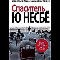 Спаситель (Звезды мирового детектива) (Russian Edition)