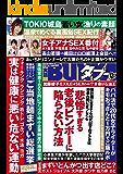 実話BUNKAタブー2019年12月号【電子普及版】 [雑誌] 実話BUNKAタブー【電子普及版】