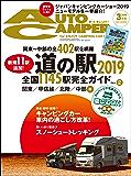 AutoCamper (オートキャンパー) 2019年 3月号 [雑誌]