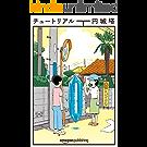 チュートリアル (Kindle Single)