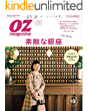 OZmagazine (オズマガジン) 2018年 10月号 [雑誌]