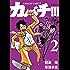 カバチ!!! -カバチタレ!3-(2) カバチ!!! -カバチタレ (モーニングコミックス)