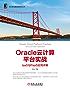 Oracle云计算平台实战:IaaS与PaaS应用详解 (云计算与虚拟化技术丛书)