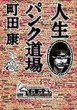 人生パンク道場 (角川文庫)