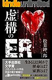 虚構のER: 医療ミステリー 松葉紳一郎 医療ミステリー