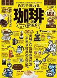 100%ムックシリーズ 自宅で淹れる珈琲ガイドBOOK (100%ムックシリーズ)