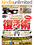 Mr.PC (ミスターピーシー) 2017年 5月号 [雑誌]