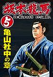 坂本龍馬(5): 亀山社中の章