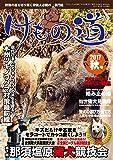 けもの道 2017 秋号 Hunter's autumN (三才ムックvol.969)