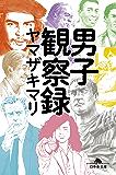 男子観察録 (幻冬舎文庫)