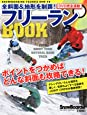 DVD完全連動 全斜面&地形を制覇!  フリーランBOOK (ブルーガイド・グラフィック)