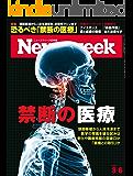 週刊ニューズウィーク日本版 「特集:禁断の医療」〈2018年3月6日号〉 [雑誌]