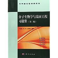 科学版习题精解系列:分子生物学与基因工程习题集(第二版)