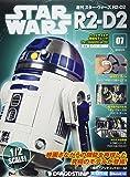 スター・ウォーズ R2-D2 7号 [分冊百科] (パーツ付)